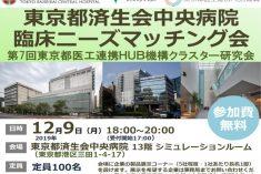 ●終了●東京都済生会中央病院 臨床ニーズマッチング会