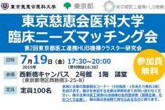 ●終了●東京慈恵会医科大学 臨床ニーズマッチング会