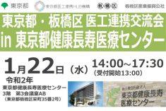 ●終了●東京都・板橋区 医工連携交流会 in 東京都健康長寿医療センター