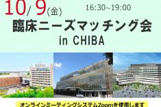 ●終了●臨床ニーズマッチング会 in CHIBA