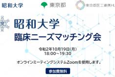 ●終了●昭和大学 臨床ニーズマッチング会