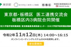 ●終了●東京都・板橋区 医工連携交流会 板橋区内3病院合同開催